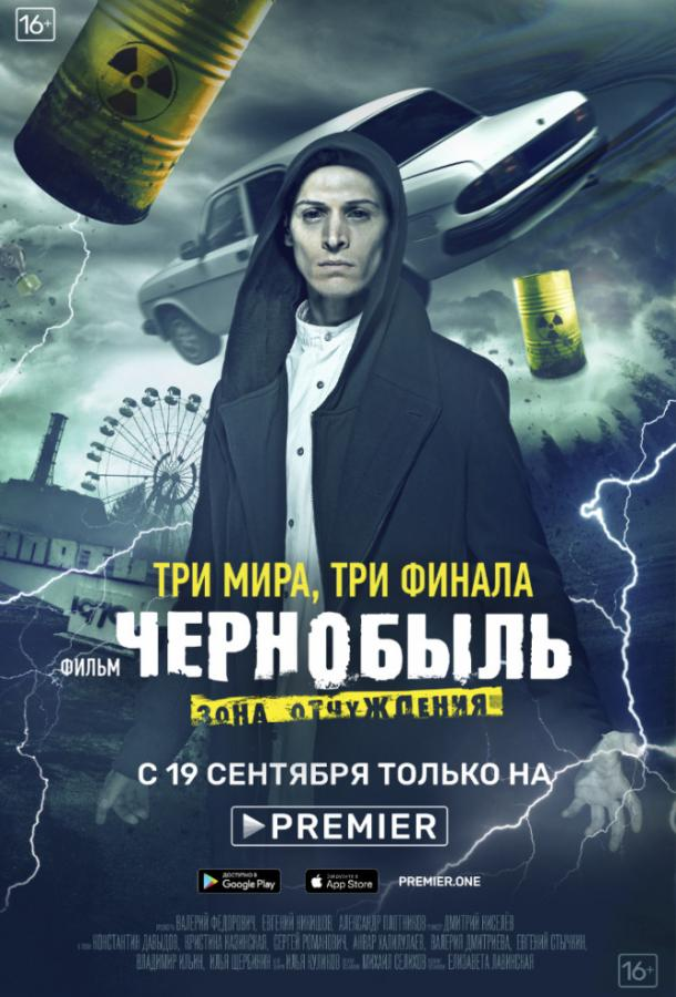 Чернобыль: Зона отчуждения. Финал 2019 смотреть онлайн 1 сезон все серии подряд в хорошем качестве