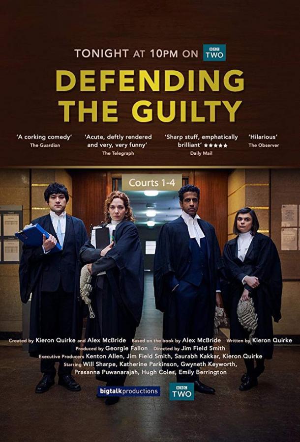 Защищая виновных / Defending the Guilty (2019) смотреть онлайн 1 сезон