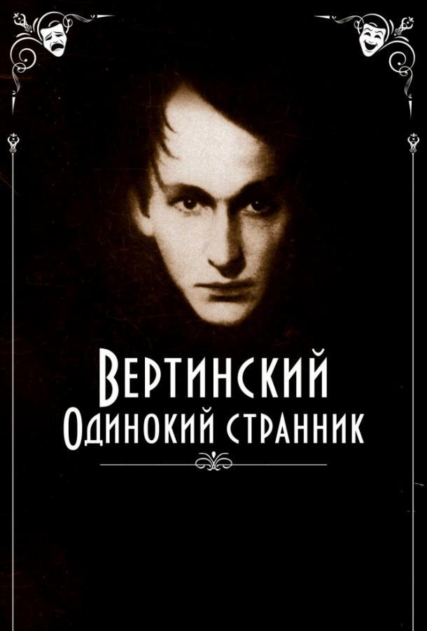 Вертинский. Одинокий странник (2019)