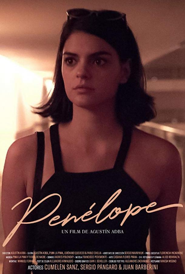 Пенелопа (2018)
