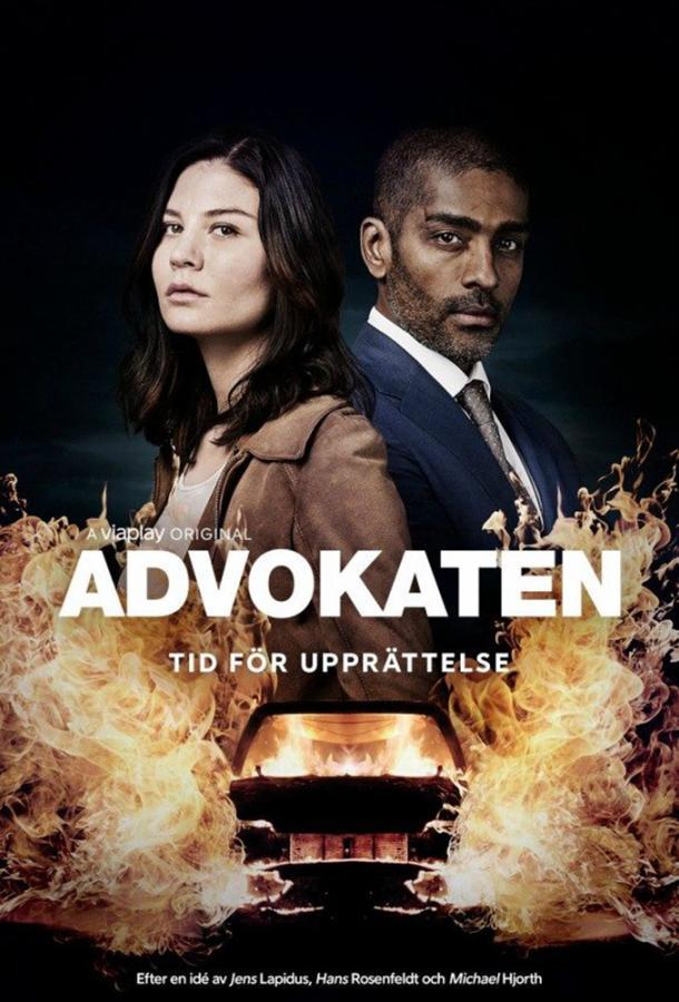 Адвокат / Advokaten (2018)