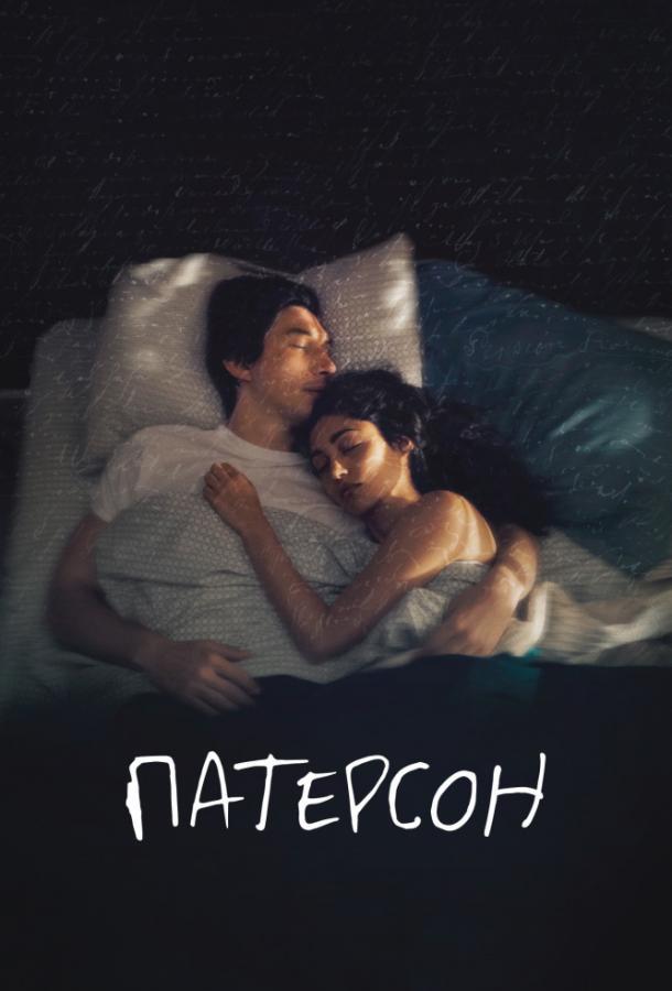 Патерсон / Paterson (2016)
