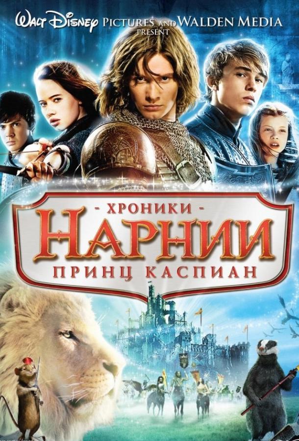 Хроники Нарнии: Принц Каспиан 2008 смотреть онлайн в хорошем качестве