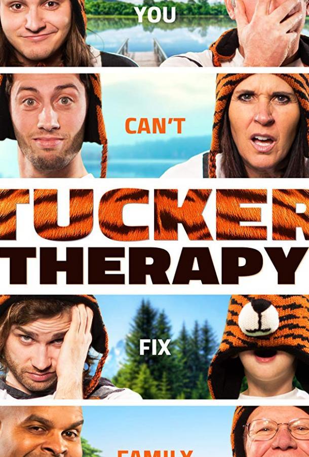 Семейная терапия Такеров