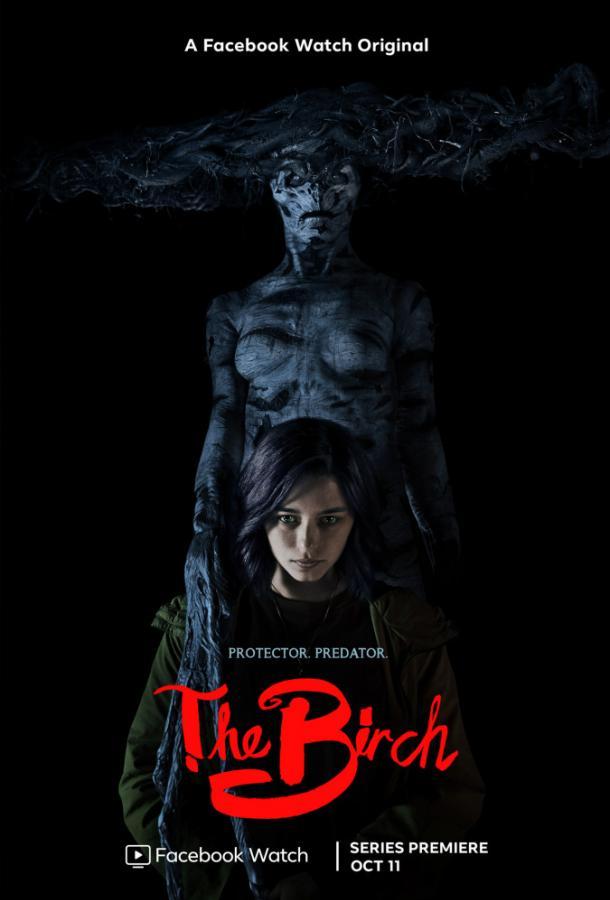 Берёза (2019)