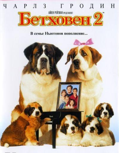 Бетховен 2 (1993) смотреть онлайн  все серии подряд в хорошем качестве