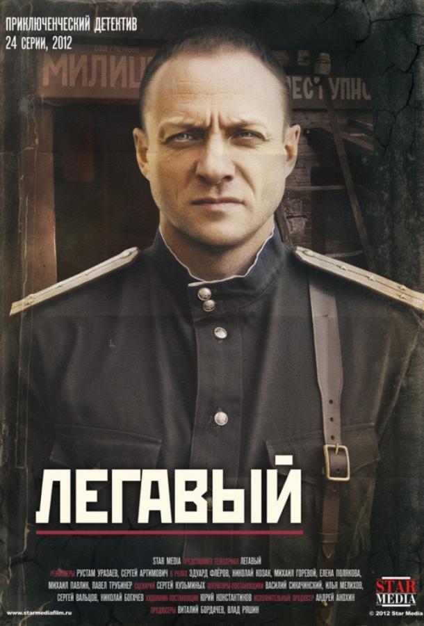 Легавый (2012)