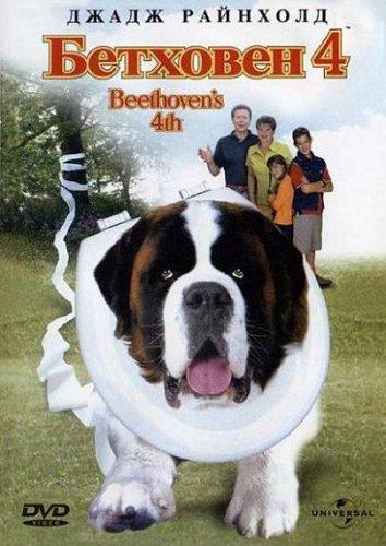 Бетховен 4 / Beethoven's 4th (2001)