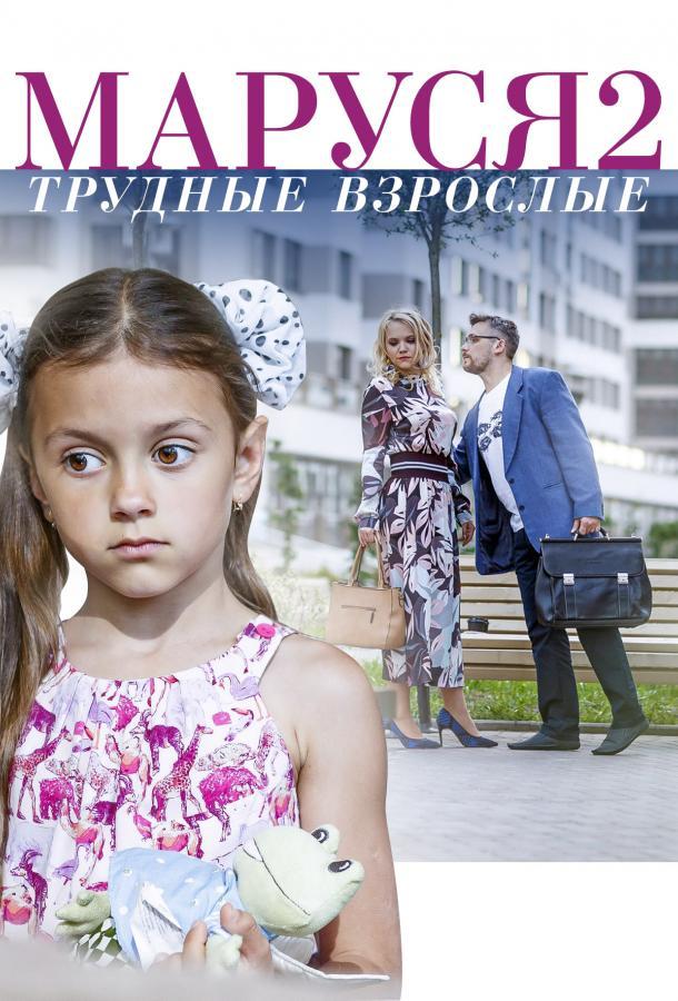 Маруся. Трудные взрослые (2019)