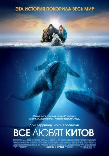 Все любят китов / Big Miracle (2012)