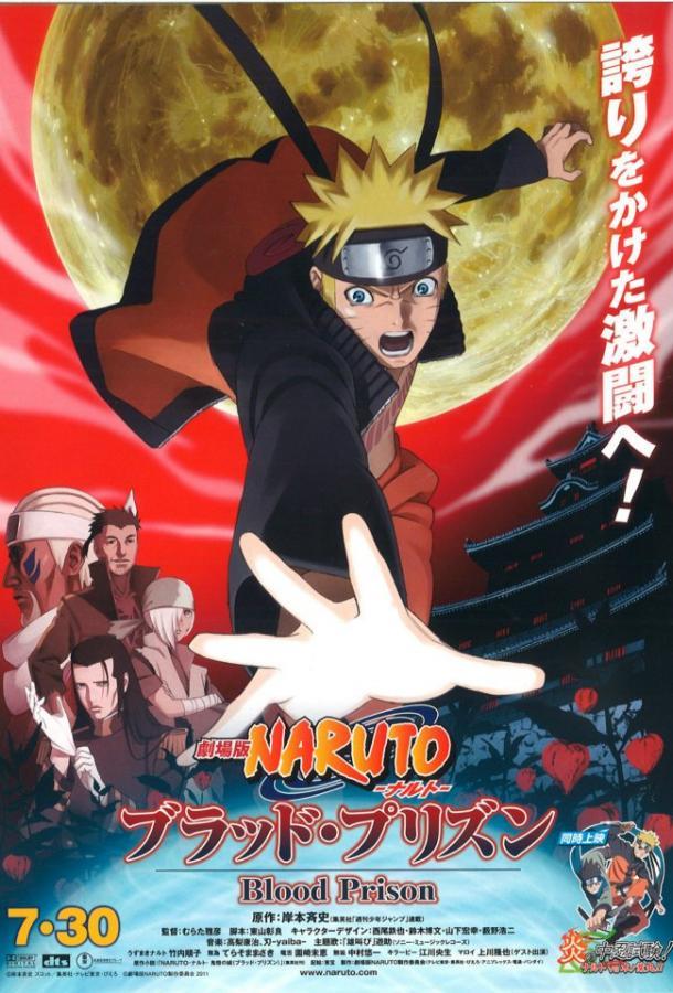 Наруто 8: Кровавая тюрьма / Naruto Shippuden the Movie: Blood Prison (2011)