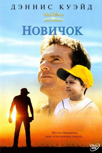 Новичок / The Rookie (2002)