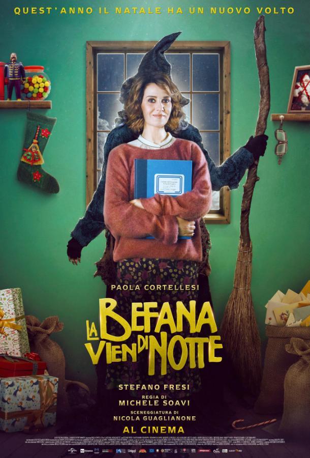 Бефана приходит ночью (Легенда о рождественской ведьме) (2018)