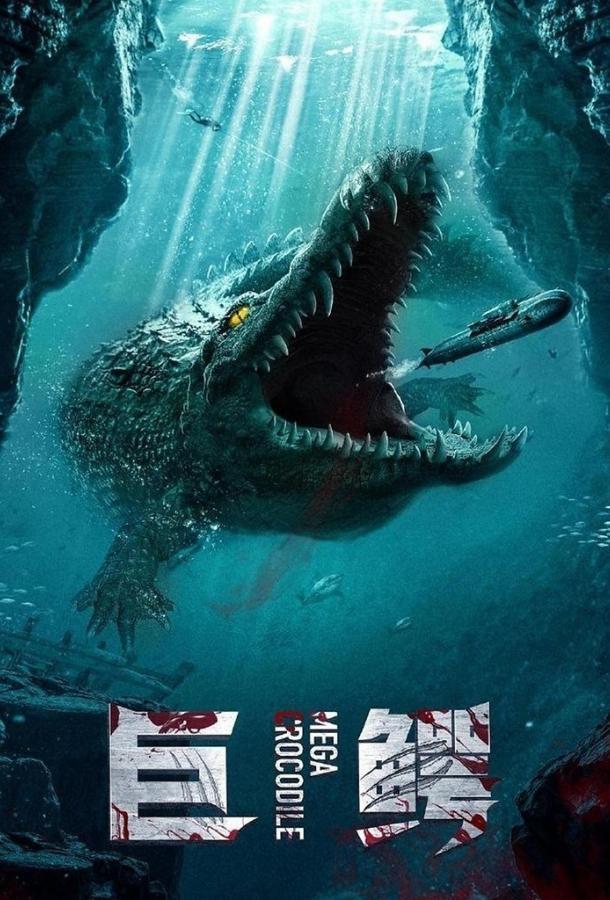 Мега крокодил