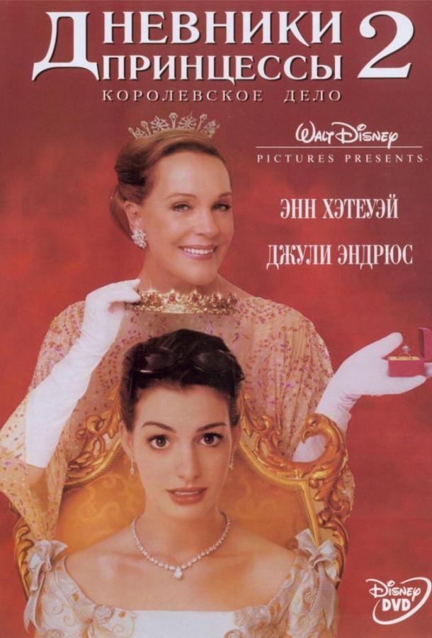 Дневники принцессы 2: Как стать королевой 2004 смотреть онлайн в хорошем качестве