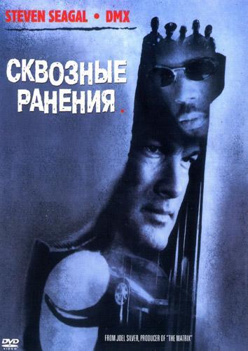 Сквозные ранения / Exit Wounds (2001)