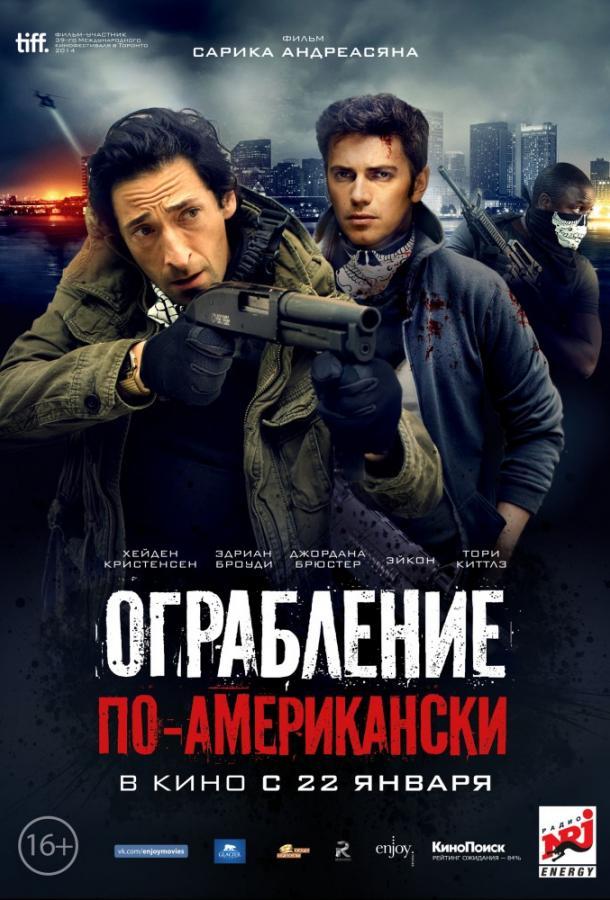 Ограбление по-американски (2014)