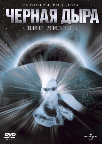 Чёрная дыра / Pitch Black (1999)