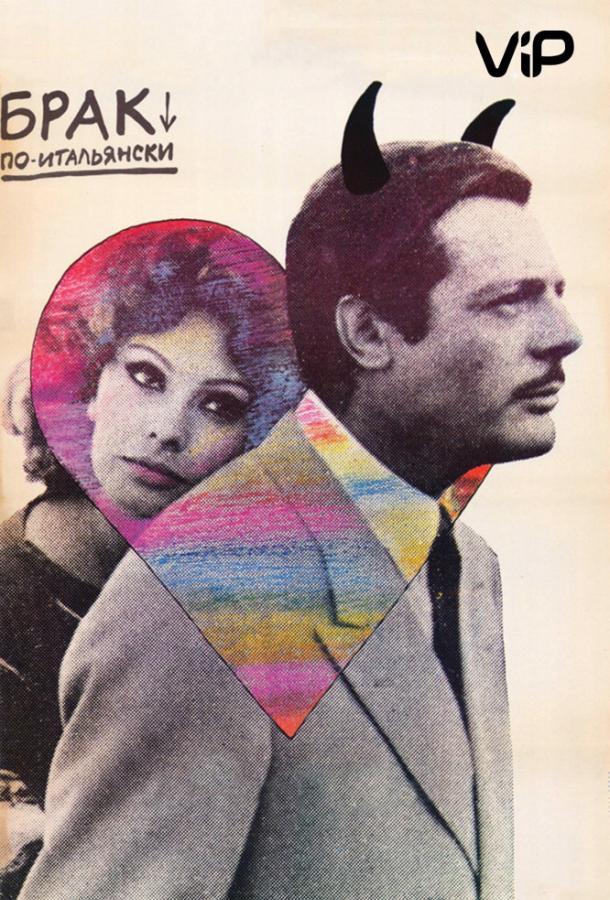 Брак по-итальянски (1964)