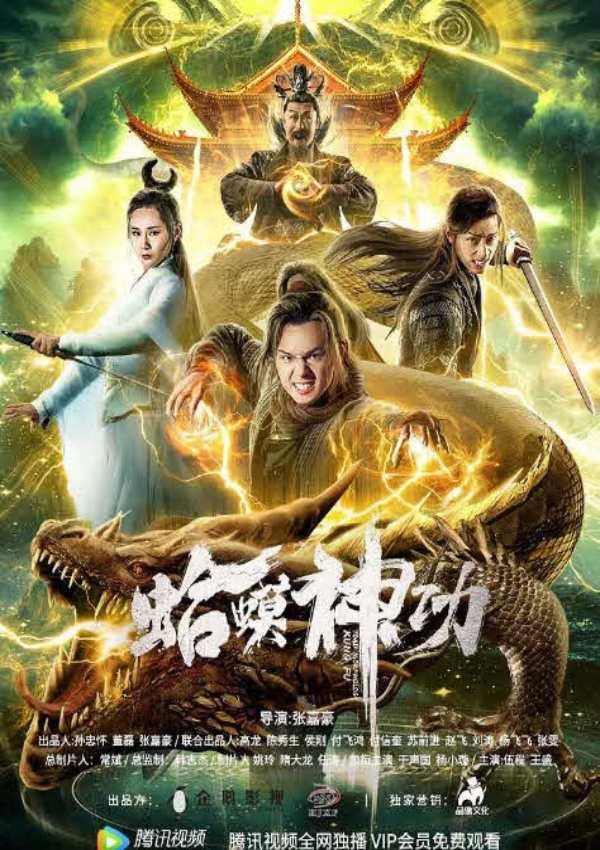 Волшебное жабье кунг-фу (2019)