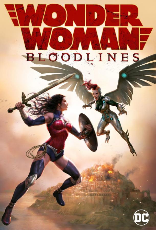 Чудо-женщина: Кровные узы