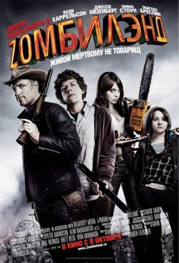 Добро пожаловать в Zомбилэнд (2009) BD