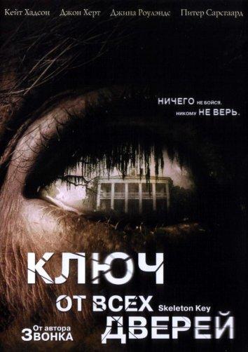 Ключ от всех дверей (2005) смотреть онлайн