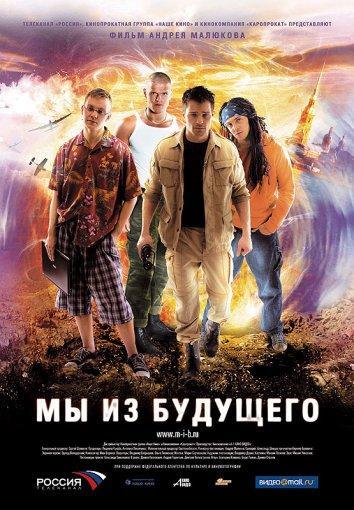 Мы из будущего /  (2010) смотреть онлайн