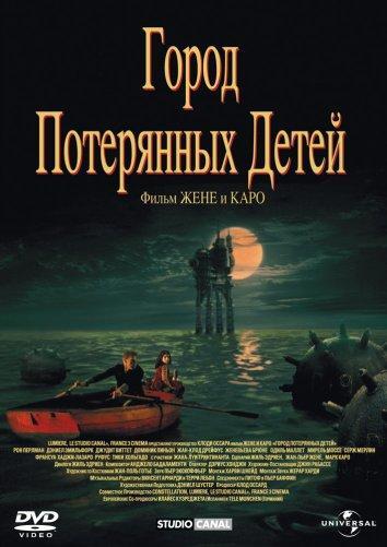 Город потерянных детей (1995) смотреть онлайн в хорошем качестве