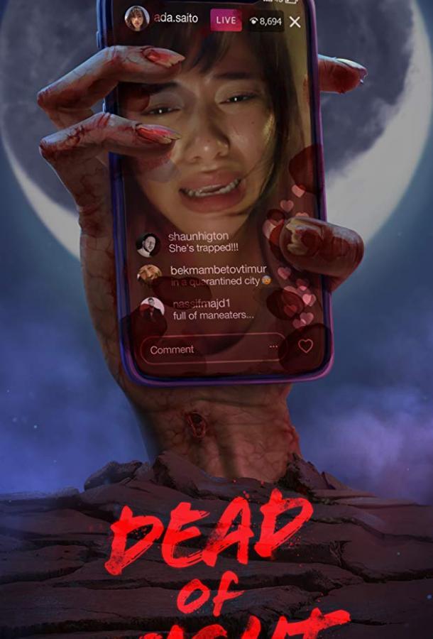 Ночные мертвецы / Dead of Night (2019)