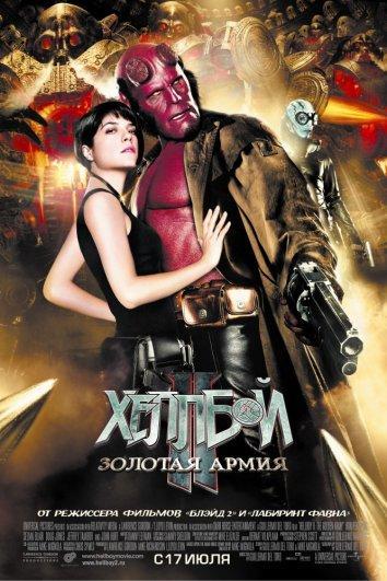Хеллбой II: Золотая армия / Hellboy II: The Golden Army (2008)