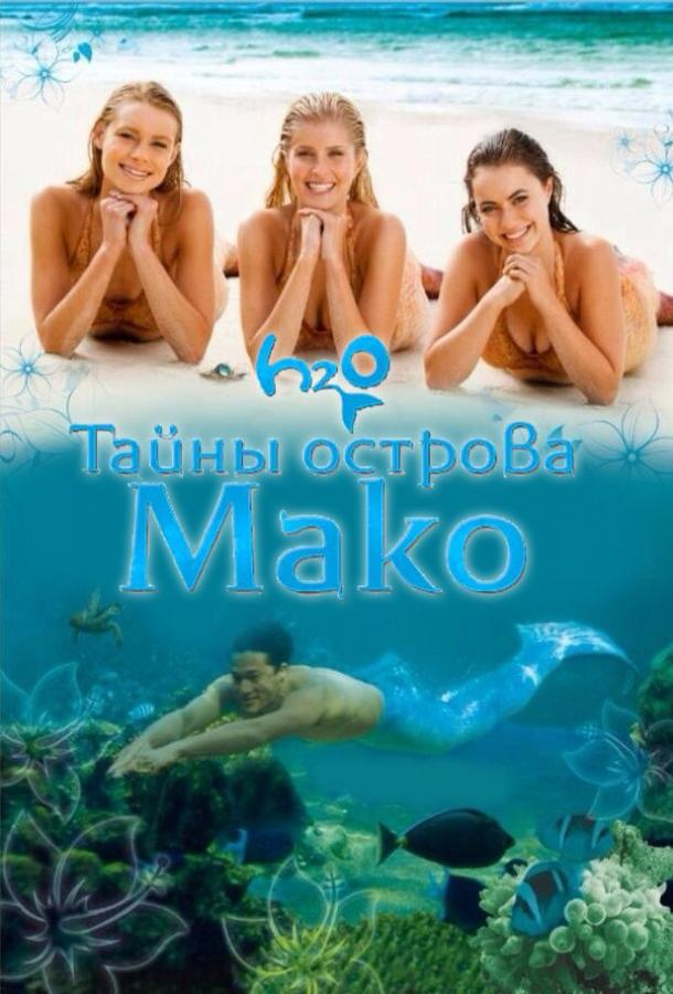 Тайны острова Мако (3 сезон) смотреть онлайн