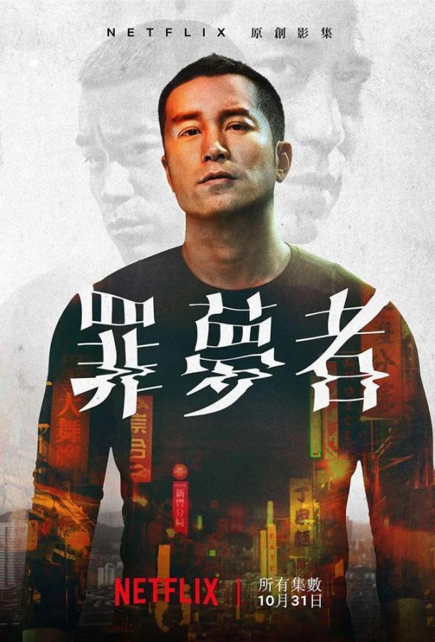Человек ниоткуда / Nowhere Man (2019) смотреть онлайн 1 сезон