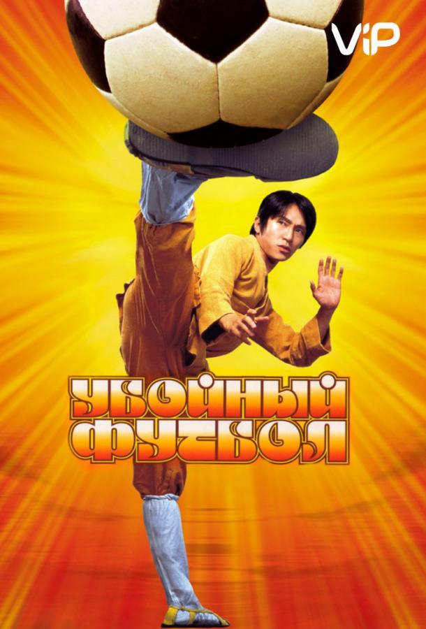 Убойный футбол / Siu Lam juk kau (2001)
