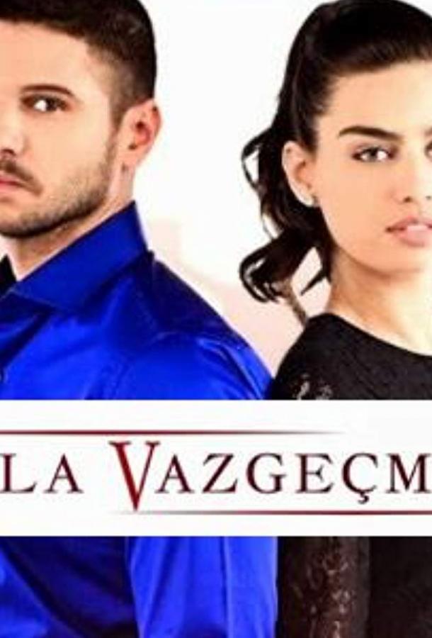 Никогда не откажусь / Asla Vazgecmem (2015)