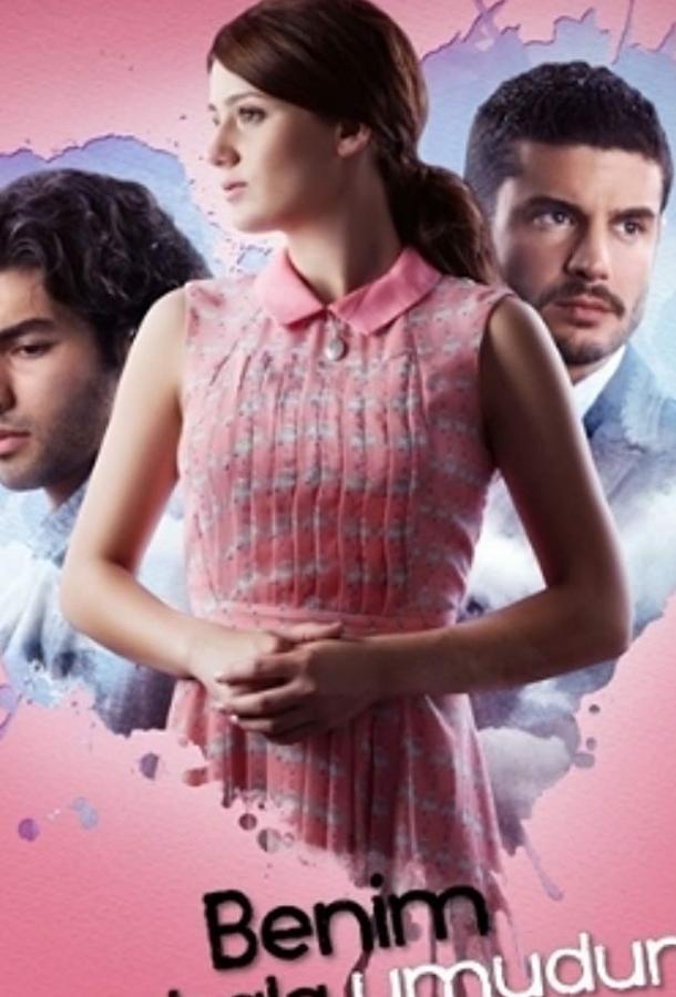 Сериал У меня все еще есть надежда (2013) смотреть онлайн 1 сезон