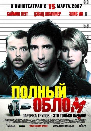 Полный облом / Big Nothing (2006)