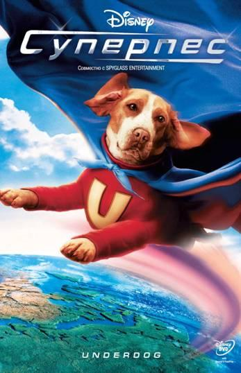 Суперпес / Underdog (2007)