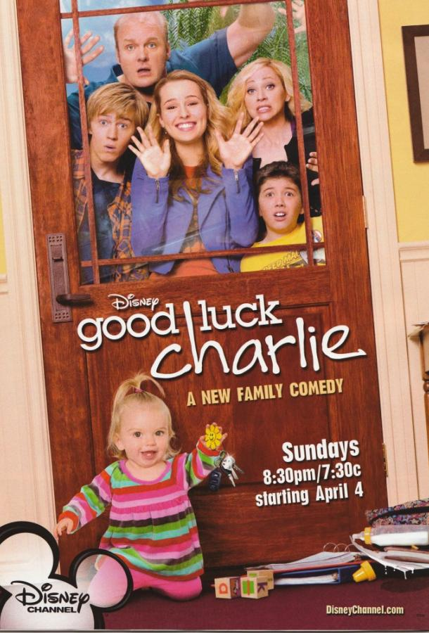 Держись, Чарли! / Good Luck Charlie (2010)