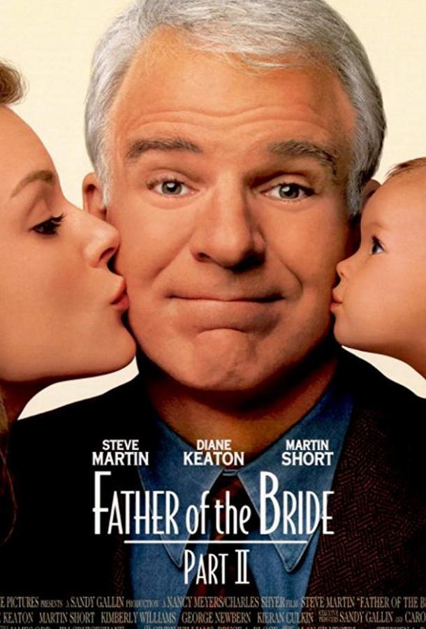 Отец невесты 2 / Father of the Bride Part II (1995)