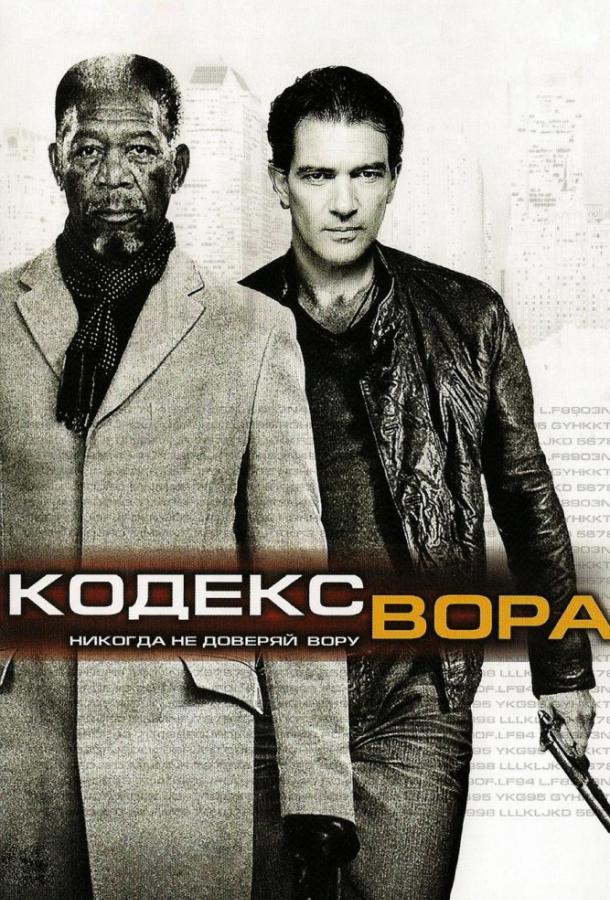 Код / Кодекс вора / Thick as Thieves (The Code) (2009)