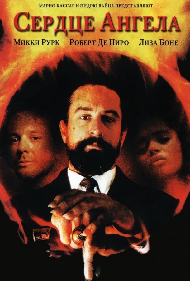 Сердце Ангела (1987)