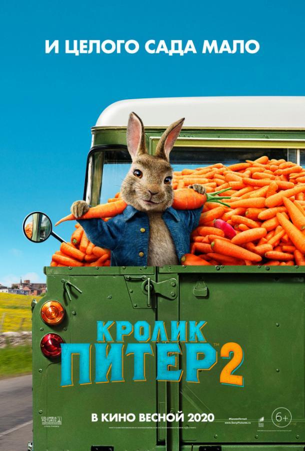 Кролик Питер 2 (2021) TS