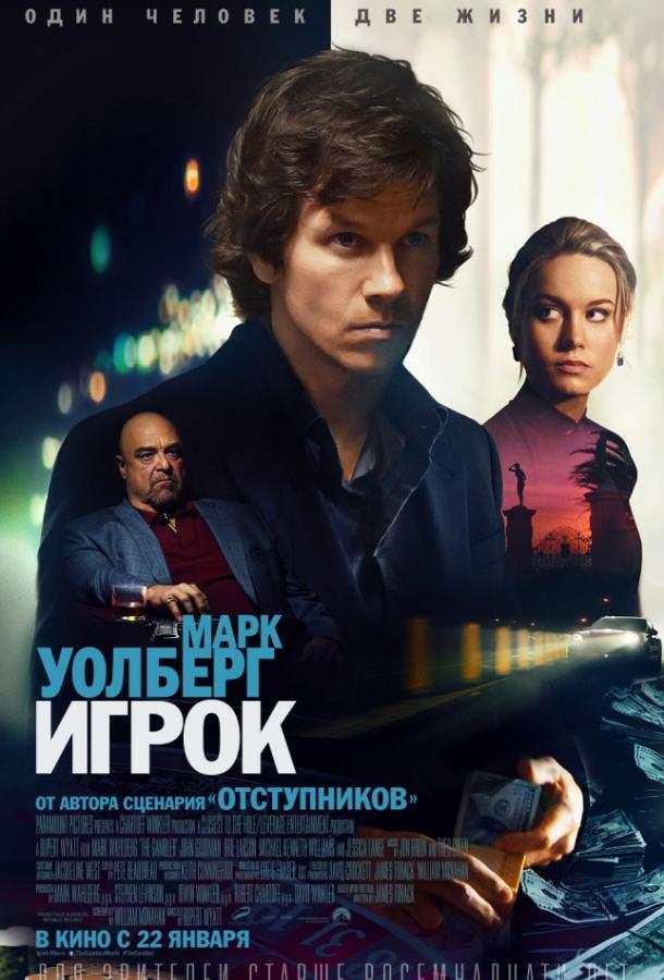 Игрок / The Gambler (2014)