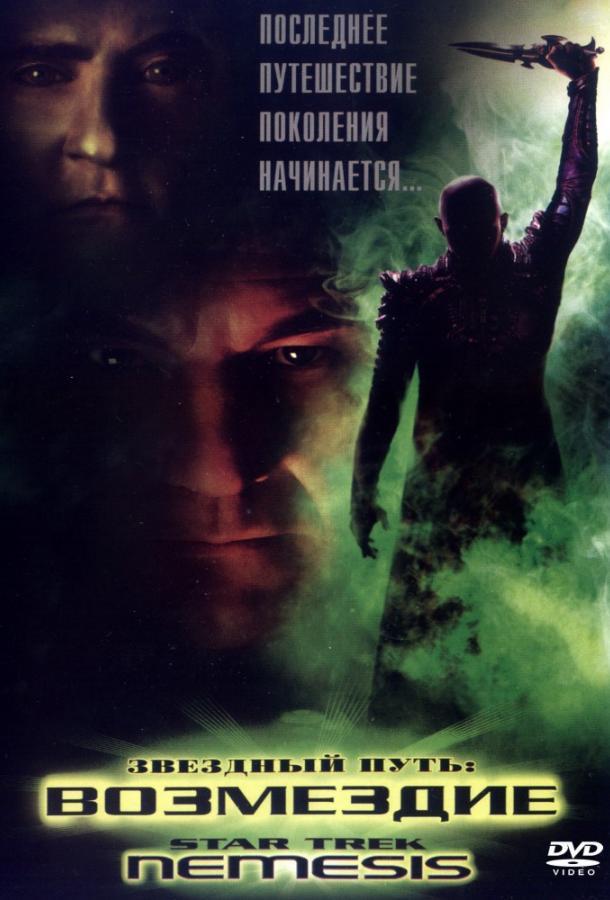Звездный путь X: Возмездие (2002)