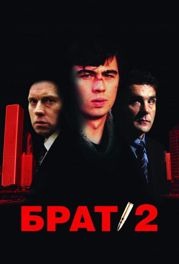 Брат 2 (2000) смотреть онлайн