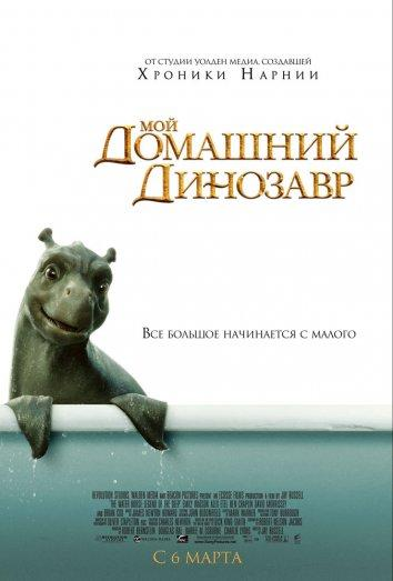 Мой домашний динозавр / The Water Horse (2007)