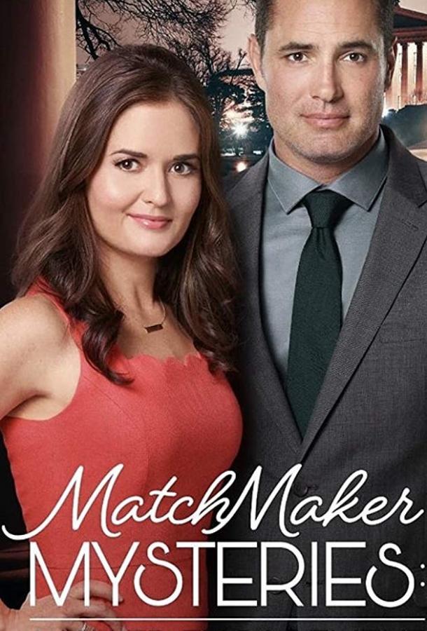 Расследования свахи / Matchmaker Mysteries (2019)