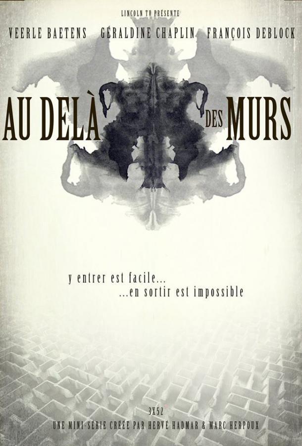 За стенами / Au dela des murs (2016)