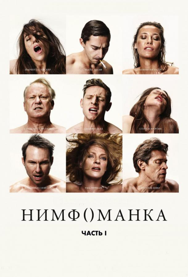 Нимфоманка: Часть 1 / Nymphomaniac: Vol. I (2013)